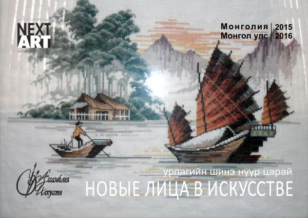 Catalogue Mongol 2016 1